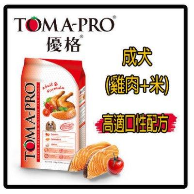 ★優逗★TOMA-PRO 優格 成犬 高適口性配方 雞肉&米 3KG/3公斤