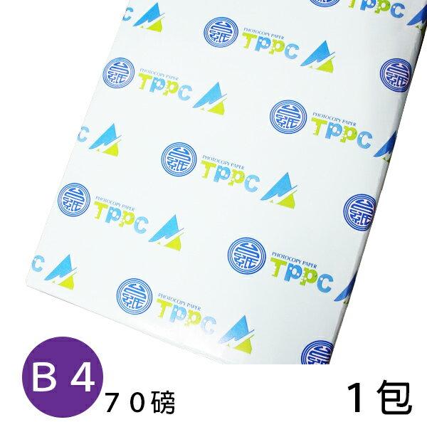 B4影印紙 台紙影印紙 白色(70磅)/一包500張入 TPPC影印紙 70磅影印紙