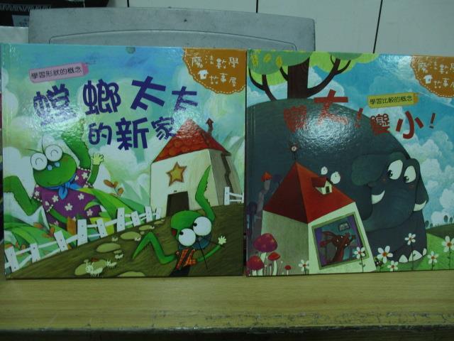 【書寶二手書T6/少年童書_YCH】螳螂太太的新家_變大!變小!_共2本合售