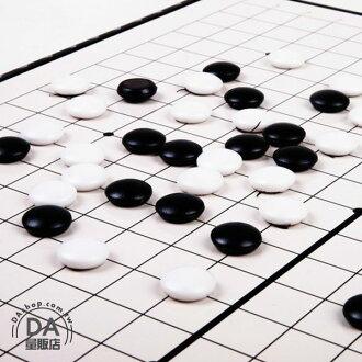 《DA量販店》小型 黑白棋子 圍棋 磁性 黑白色 折疊棋盤 圍棋組(79-3110)