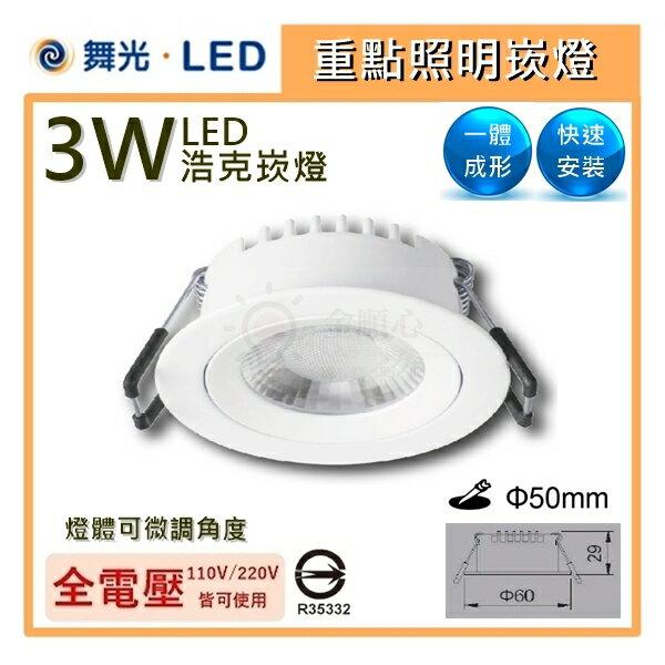 ☼金順心☼專業照明~DANCELIGHT 舞光 LED 浩克 3W 崁燈 5CM 全電壓 CNS認證 COB 投射燈