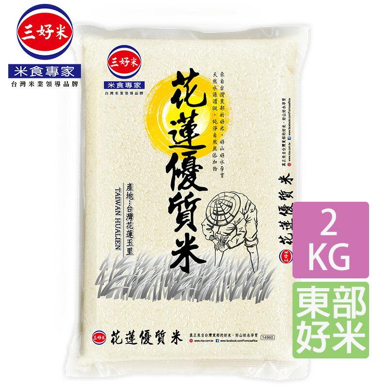 【三好米】花蓮優質米(2Kg) 0