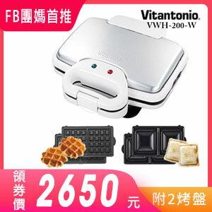 團媽熱銷!領券只要2650元!日本Vitantonio 鬆餅機+鬆餅烤盤+正方形三明治烤盤 / VWH-200。2色。日本必買 滿額日本樂天代購-(7360*3.6)。件件免運 0