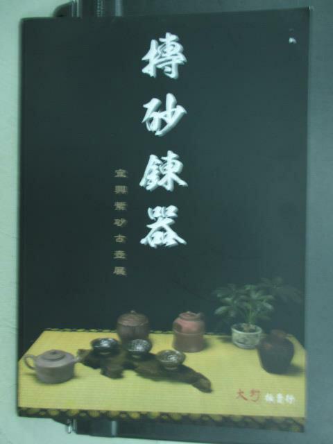 ~書寶 書T4/收藏_ZFT~大行拍賣行_搏砂鍊器~宜興紫砂古壺展