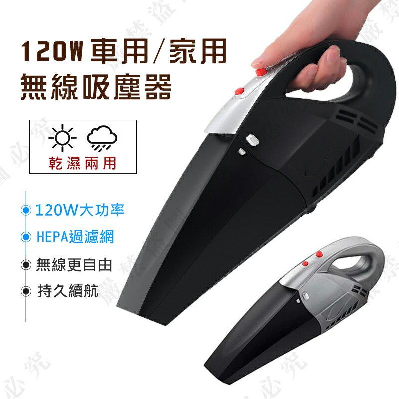 【露營趣】DS-292 120W大功率 家用 車用無線吸塵器 乾濕兩用 超強吸力 USB充電 小型吸塵器 手持式