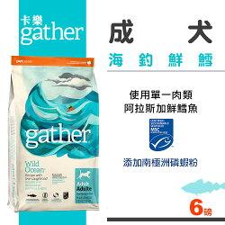 【SofyDOG】Gather 卡樂天然糧 海釣鮮鱈成犬配方6磅