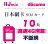 10天日本網卡 IIJ官方 docomo訊號 覆蓋 北海道 沖繩  旅遊網卡 原生卡 不斷網 0