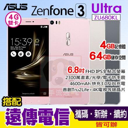 ASUS ZenFone 3 Ultra 6.8吋 搭配遠傳電信門號專案 ZU680KL 4/64 手機最低1元 新辦/攜碼/續約