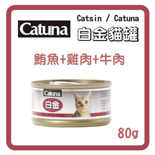 【力奇】Catsin / Catuna 白金 貓罐(鮪魚+雞肉+牛肉)80g- 24 元 >可超取(C202B10)