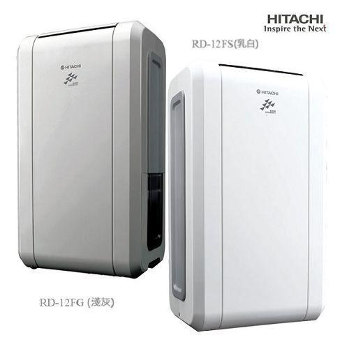 有現貨不用等 HITACHI日立 除濕機  RD-12FS除濕6.0 公升/日 另售RD-200DS