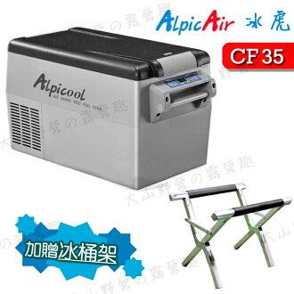 【露營趣】中和安坑 贈冰桶架 公司貨 艾凱 Alpic Air 冰虎 CF35 35L 行動冰箱 車用冰箱 車載冰箱 壓縮機急凍-20度 可參考WAECO