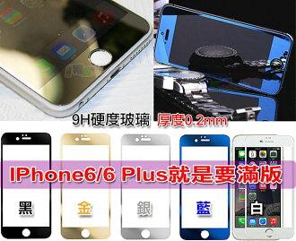 0.2mm全螢幕滿版 前螢幕+後蓋一組 iPhone6 Plus 4.7/5.5吋 i6+ iphone6s i6s 5S 9H玻璃保護貼鋼化膜 非imos SGP