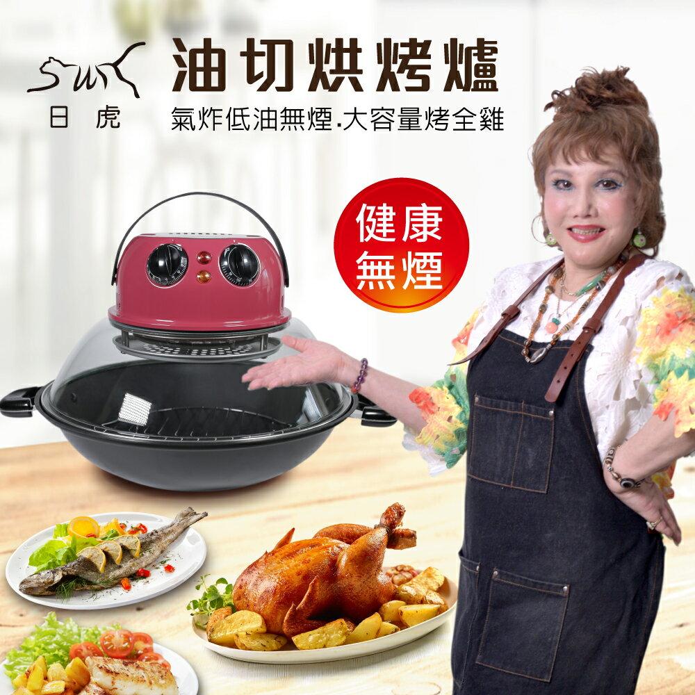 悠久品牌 日虎 烘烤料理爐 烘烤爐 炫風烘烤機 健康油切風炸鍋 氣炸鍋 鍋子 ~都會新貴 網~ 無油必需品