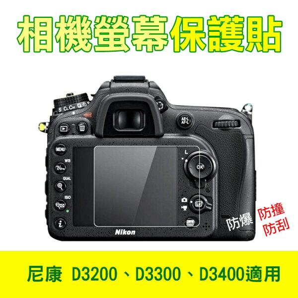 攝彩@尼康D3200相機螢幕保護貼D3300、D3400皆適用相機膜保護膜防撞防刮低反射高透光附清潔布
