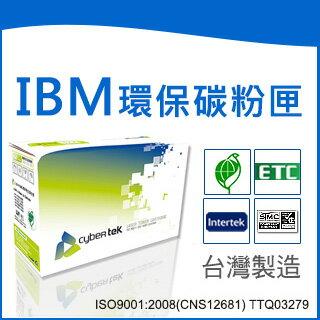 榮科  Cybertek IBM 75P5712 環保碳粉匣   InfoPrint 14