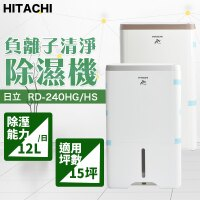 10%點數回饋 HITACHI日立 12公升 清淨除濕機 (玫瑰金/閃亮銀) RD-240HG / RD-240HS 全新台灣公司貨-怡和行-3C特惠商品