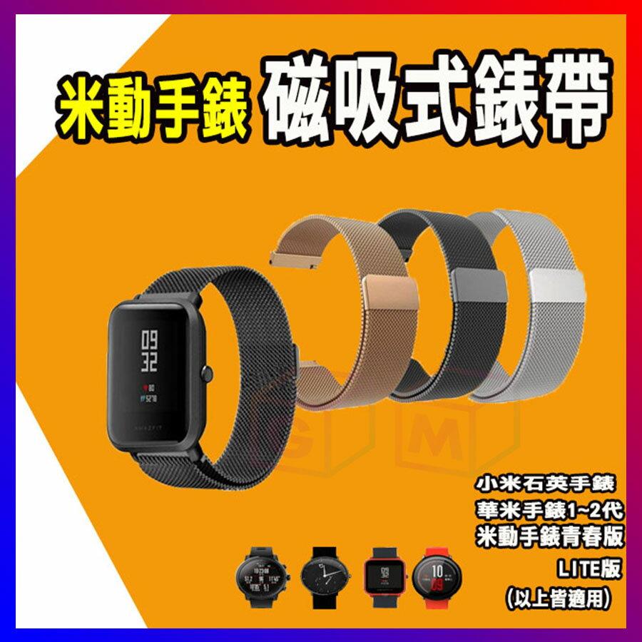 Amazfit 米動手錶 青春版 LITE版 米蘭 不鏽鋼錶帶 磁扣 替換帶 錶帶 磁吸錶帶 快拆設計 GM數位生活館