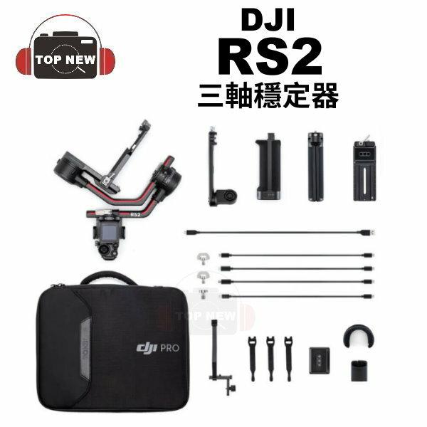 [預購] DJI 大疆 相機 三軸穩定器 RS2  單機組 套裝組 三軸 單眼 手持 穩定器 拍攝 錄影 公司貨