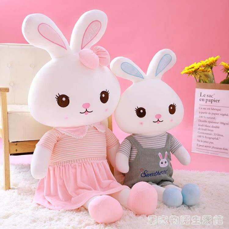 兔子毛絨玩具公仔可愛兒童玩偶女生生日禮物女孩小白兔公主布娃娃