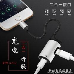 蘋果耳機轉接頭iphone7P/7/8/X/7plus/xr/xs max轉換器線兩用快邊充電邊聽歌通話  科炫數位