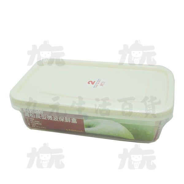 【九元生活百貨】聯府 GIR-15002 青松長型微波保鮮盒-2入 GIR15002