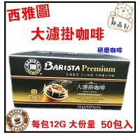 【499折50】咖啡 西雅圖 大濾掛咖啡 1箱50包入 台灣製 極品嚴焙 黑咖啡 濾掛咖啡 耳掛 咖啡 咖啡粉 無糖咖啡 下午茶 0