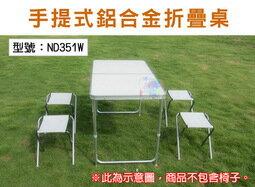 【尋寶趣】手提式鋁合金折疊桌 三段式高度調整 戶外露營桌 野餐桌 摺疊桌 烤肉桌 遊戲桌 休閒桌 行動桌 ND351W
