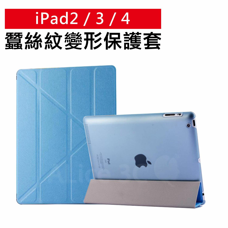 iPad 2  /  3  /  4 專用 蠶絲紋 變形金剛皮套 【C-APL-P50】 多角度摺疊保護套 立架式皮套 Alice3C 0