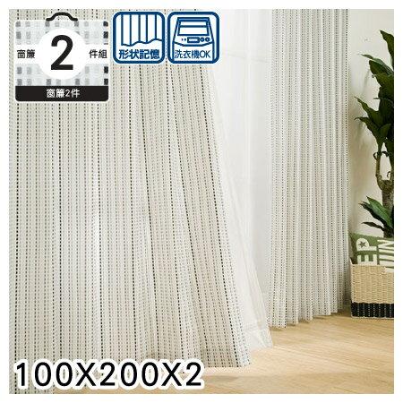 窗簾2件組 N-LURE17 GY 100×200×2 NITORI宜得利家居