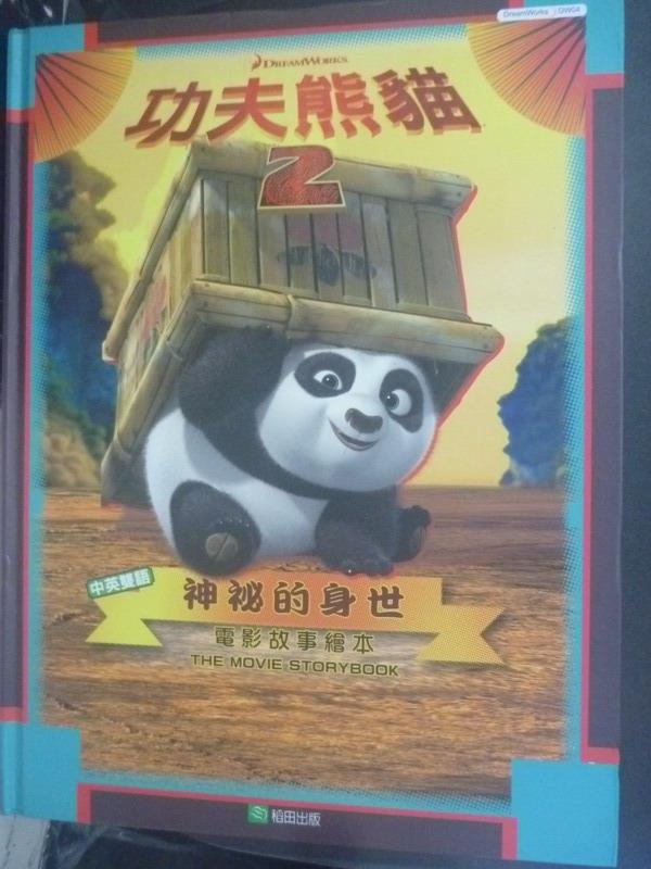 【書寶二手書T3/少年童書_XFL】功夫熊貓2神祕的身世_凱西‧哈柏卡