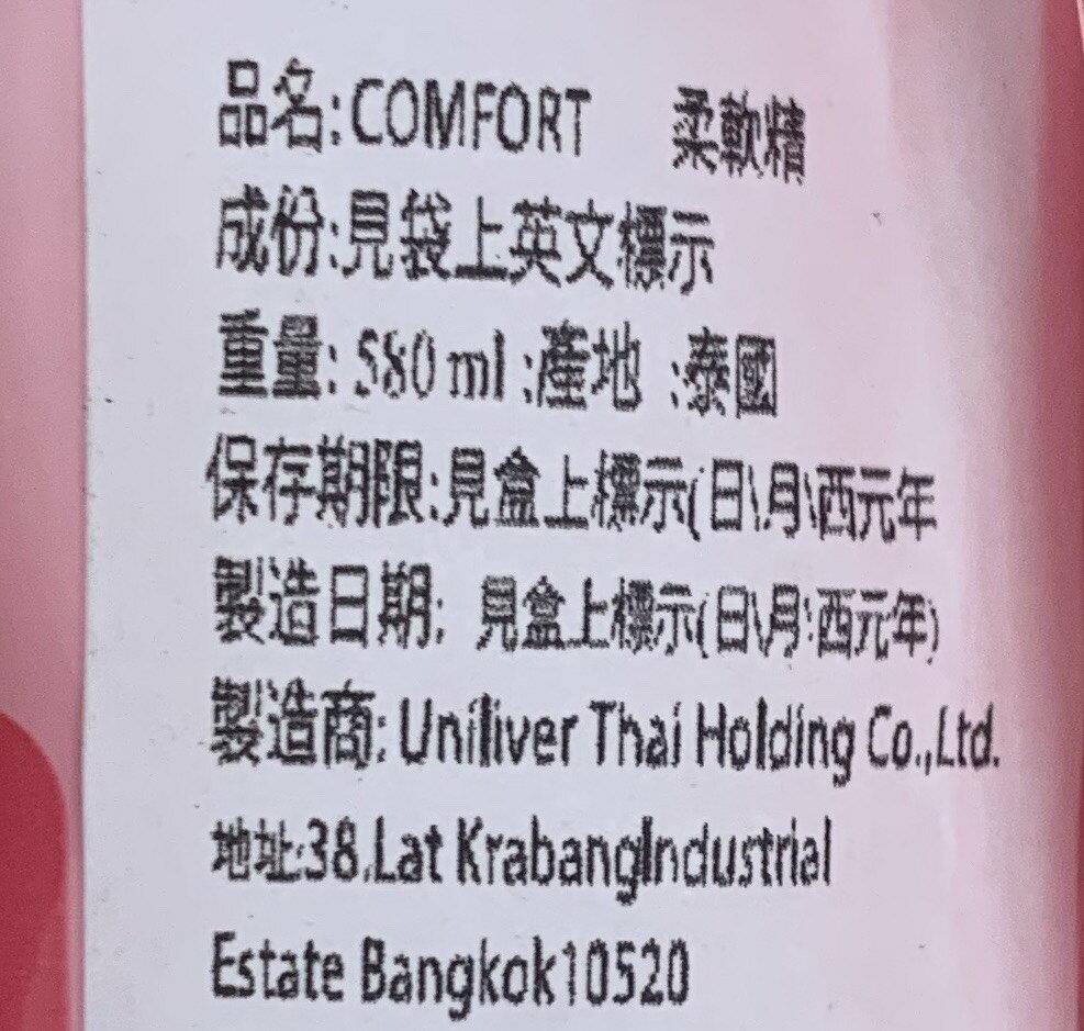 {泰菲印越} 泰國 comfort 柔軟精 580ml