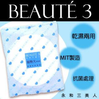 【永和三美人】專業化妝用海棉(特大)