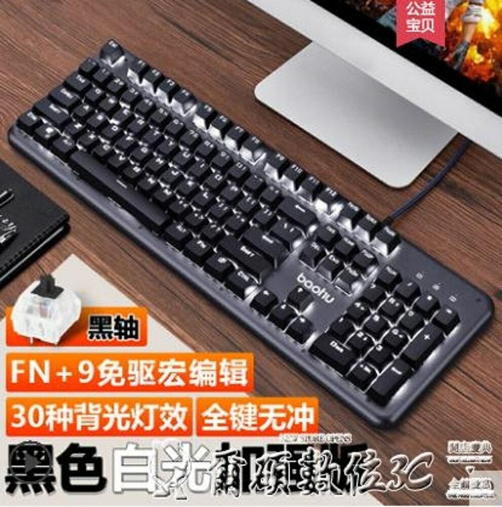 鍵盤青軸黑軸紅軸茶軸臺式電腦筆記本有線外接朋克USB網吧網咖電競 清涼一夏特價