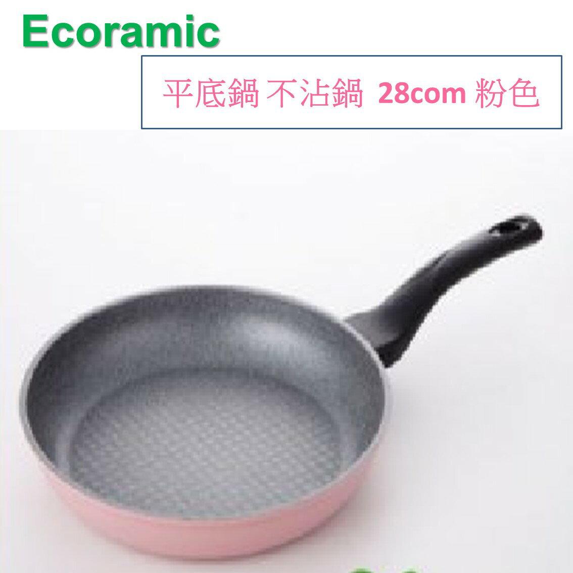 ↘$400【現貨】韓國Ecoramic鈦晶石頭抗菌不沾鍋 平底鍋28cm(無附鍋蓋)【樂活生活館】