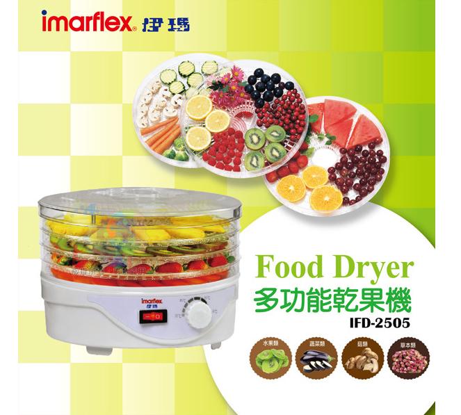 【 尋寶趣】伊瑪 節能省電 溫控乾果機 低溫烘焙 食物乾燥機 脫水設計 零食 4層 耐熱 IFD-2505