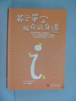 【書寶二手書T1/語言學習_NLZ】英文單字就在我身邊_林晏祺, 黑川裕一
