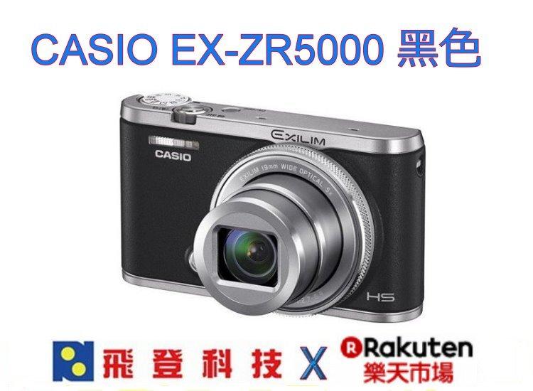 【新一代自拍神器-黑色】群光公司貨 CASIO EX-ZR5000 19mm超廣角 五軸防手震 內建WIFI