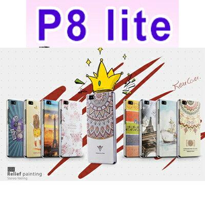 現貨 華為 P8 LITE 立體浮雕 手機殼 保護殼