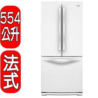 《結帳打95折》Whirlpool惠而浦【WRF560SMYW】554L極智法式三門冰箱