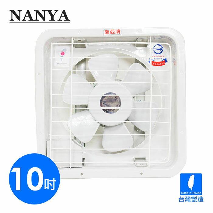 <br/><br/>  【南亞牌】台灣製造10吋排風扇/吸排兩用扇EF-9910<br/><br/>
