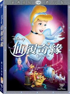 仙履奇緣鑽石版DVD