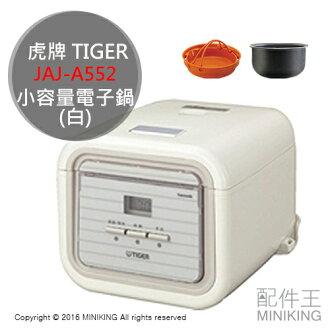 【配件王】 日本代購 TIGER 虎牌 tacook JAJ-A552 電子鍋 白 飯鍋 電鍋 勝 JAJ-A551