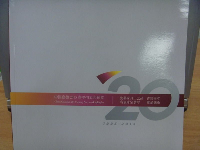 【書寶二手書T4/收藏_PBA】中國嘉德2013春季拍賣會預覽_瓷器家具工藝品等