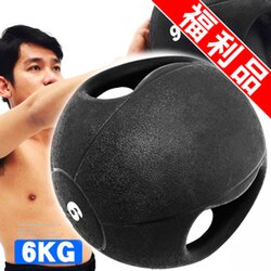 MEDICINE BALL拉環橡膠6KG藥球(福利品)6公斤彈力球韻律球.抗力球重力球重球.健身球復健球訓練球.運動健身器材.推薦哪裡買 C113-2106--Z