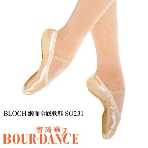 *╮寶琦華Bourdance╭*芭蕾軟鞋系列☆BLOCH緞面全底軟鞋(童)SO231G【8015231G】