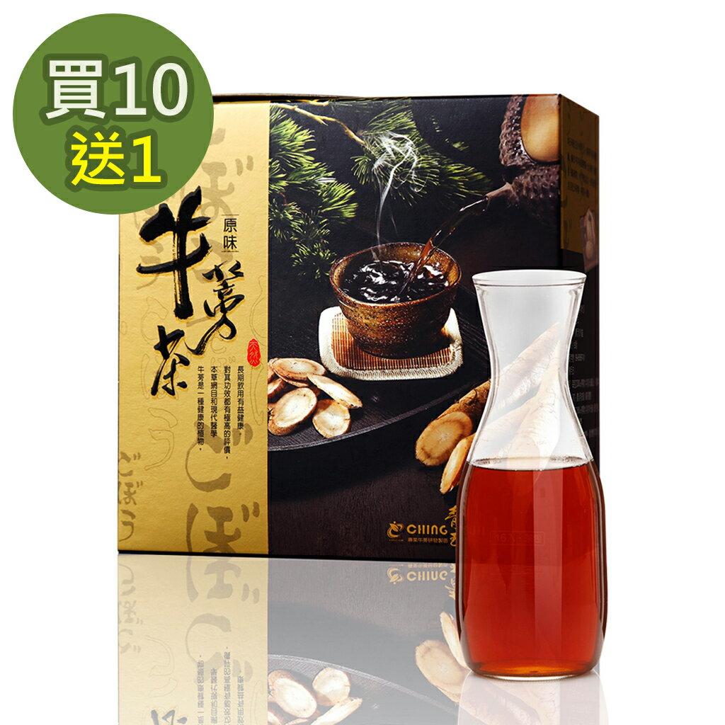 買10送1 青玉牛蒡茶 原味牛蒡茶包(6g*50包/盒) 共11盒