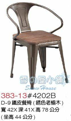╭☆雪之屋居家生活館☆╯餐椅/造型餐椅/休閒椅/鐵皮餐椅/工業風餐椅/銹色老榆木餐椅 BB383-13#4202B