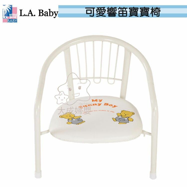 【大成婦嬰】可愛響笛 寶寶椅(HBB01) 嗶嗶椅 聲響椅 啾啾椅 響笛椅 1