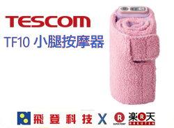 【美腿按摩師】(粉色) TESCOM TF10 小腿按摩器  放鬆腿部 強弱兩段調整 粉/咖啡 公司貨 含稅開發票
