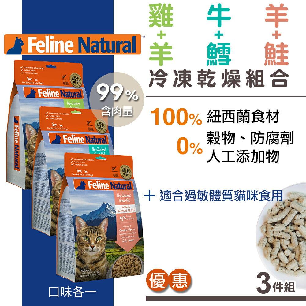 【降↘95折】K9 Feline 紐西蘭貓咪生食餐 三件組(冷凍乾燥) - 限時優惠好康折扣